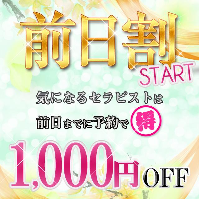 前日までのご予約で1000円OFF【合言葉 前日割】